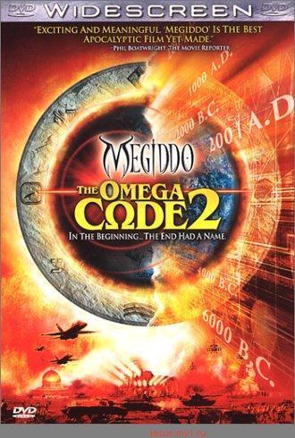 Код Омега 2 : Мегидо / The Omega Code 2: Megiddo (2001)