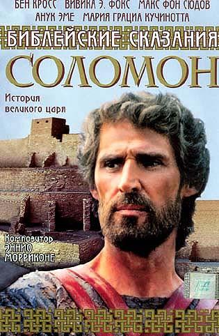 Библейские сказания: Соломон / The Bible: Solomon (1997) Online