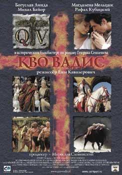 Кво Вадис / Quo Vadis (2001) Online